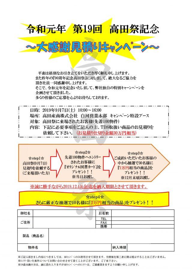 2019高田祭キャンペーン